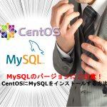 CentOSにMySQL5.7をインストールする方法~MySQLのバージョンにご注意!