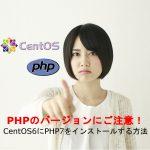 CentOSにPHP7をインストールする方法~PHPのバージョンにご注意!